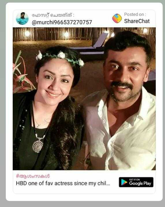 😍 SURYA FANS - പോസ്റ്റ് ചെയ്ത് : @ murchi966537270757 Posted on : ShareChat # ആശംസകൾ HBD one of fav actress since my chil . . . GET IT ON Google Play - ShareChat