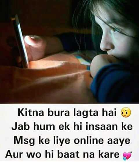 Sad WhatsApp Status 💔 - Kitna bura lagta hai @ Jab hum ek hi insaan ke Msg ke liye online aaye Aur wo hi baat na kare - ShareChat