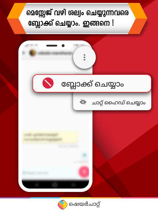 SafeWoman - ShareChat