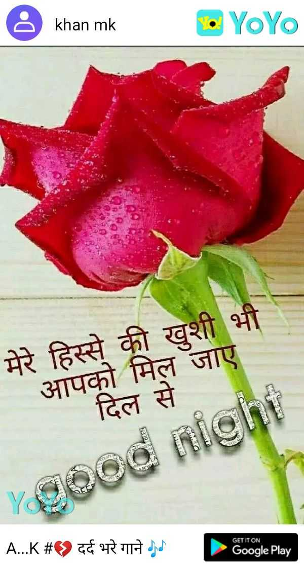 Sanjay Dutt - khan mk khan mk • YoYo मेरे हिस्से की खुशी भी आपको मिल जाए । आपल से good nighi . . . K # दर्द भरे गाने M N Google Play - ShareChat