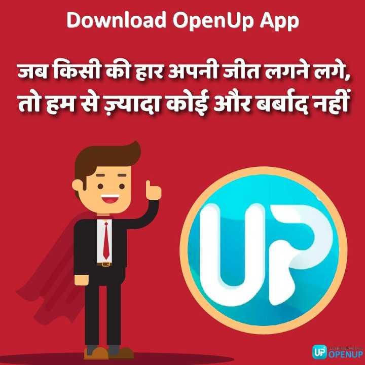 👉 Saturday Motivation - Download OpenUp App जब किसी की हार अपनी जीत लगने लगे , तो हम से ज़्यादा कोई और बर्बाद नहीं Doyrilonalsofm UP OPENUP - ShareChat
