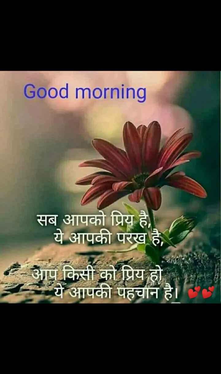 👉 Saturday Motivation - Good morning सब आपको प्रिय है , ये आपकी परख है , - आप किसी को प्रिय हो ये आपकी पहचान है । - ShareChat