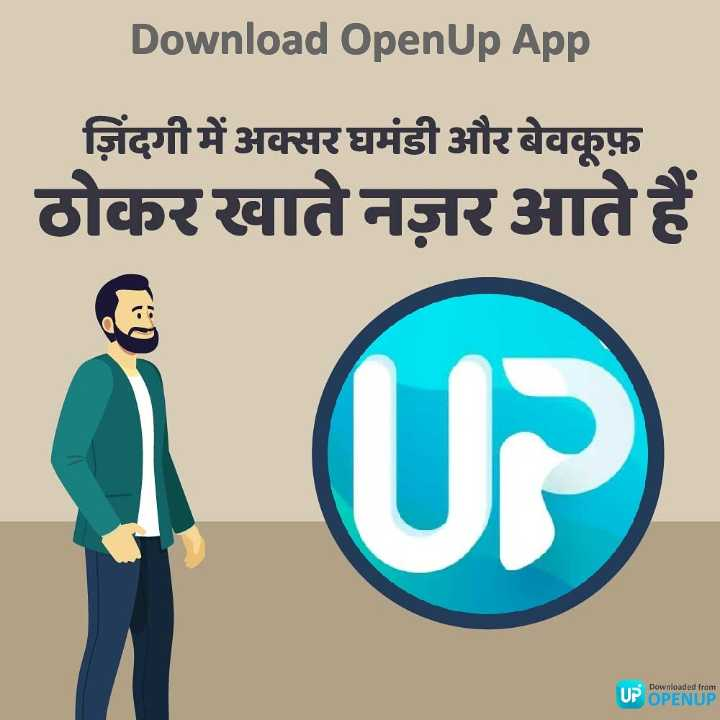 👉 Saturday Motivation - Download OpenUp App जिंदगी में अक्सर घमंडी और बेवकूफ़ ठोकर खाते नज़र आते हैं Downloaded from UP OPENUP - ShareChat