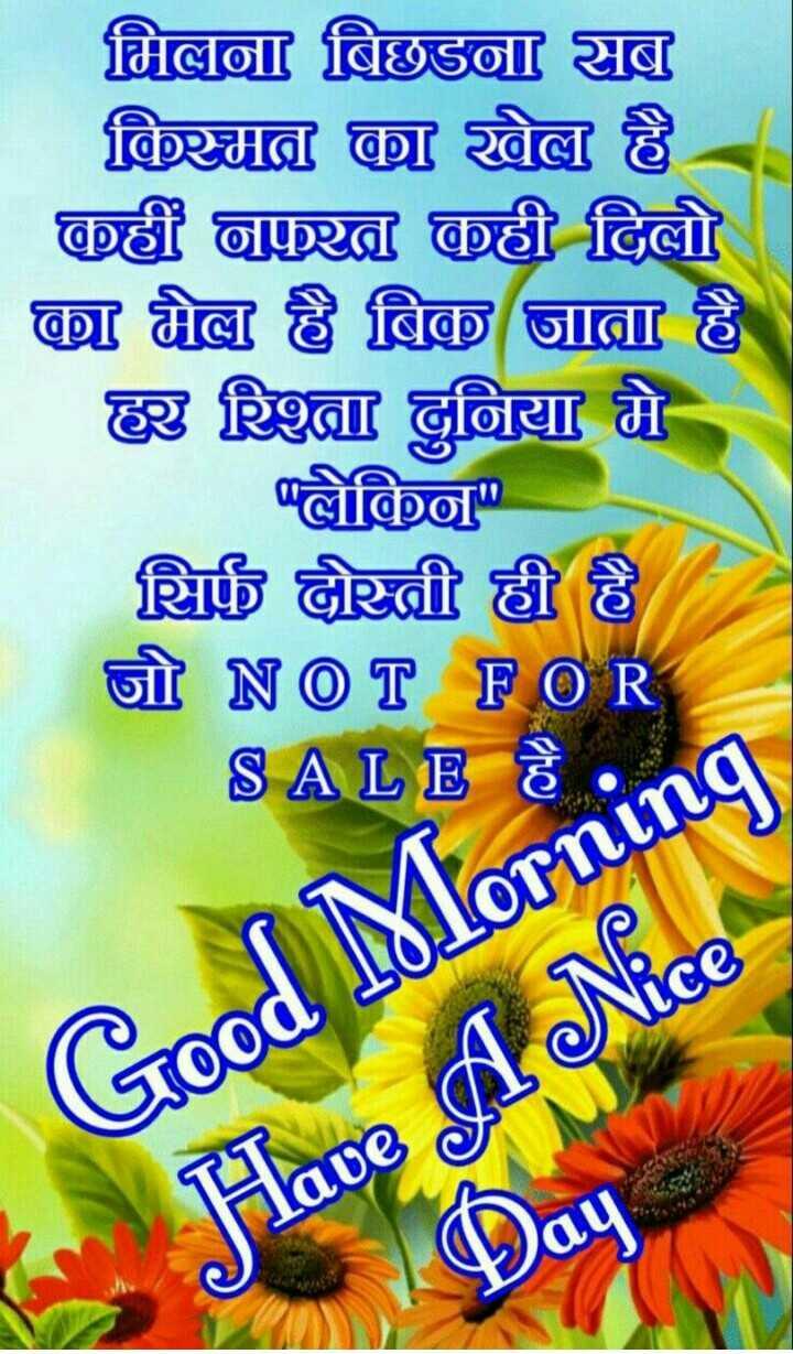 Saturday Motivation - मिना बिछडा अब मिळा   खै है Dीं ही दिल्ली @ मै छै बिछ जाता है छ्यु र दुनिया में लेकिन थिङ ढोती ही है GÌ NOT FOR S A LE है । Good Morning Have A Nice   Daप - ShareChat