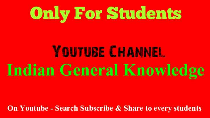 🔬Science - Only For Students YOUTUBE CHANNEL Indian General Knowledge On Youtube - Search Subscribe & Share to every students - ShareChat