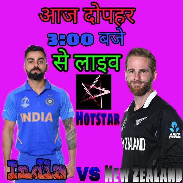 Semi-Final 🏆 IND 🇮🇳 vs NZ 🇳🇿 - | | ह्रौपाहूर BB00 छौ । * खे लाइव INDIA HOTSTAR VZEALAND eactia vs NEW ZEALAND - ShareChat