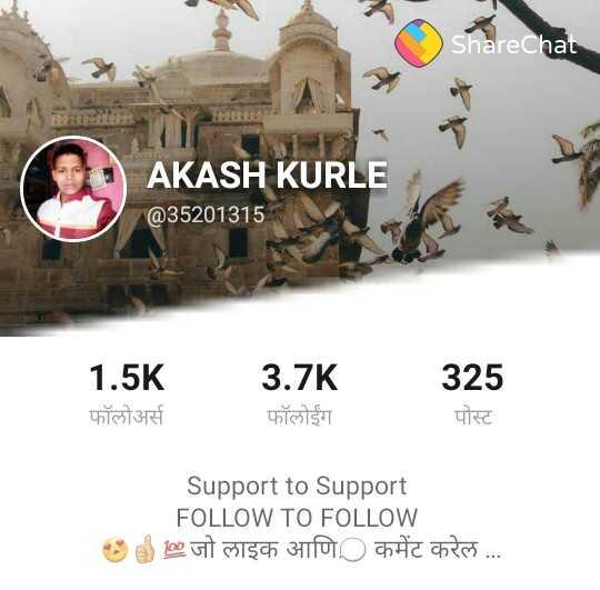 🎥 ShareChat Fast Forward Video - ShareChat AKASH KURLE @ 35201315 . 1 . 5K फॉलोअर्स 3 . 7K फॉलोईंग 325 पोस्ट Support to Support FOLLOW TO FOLLOW B000 जो लाइक आणि कमेंट करेल . . . - ShareChat