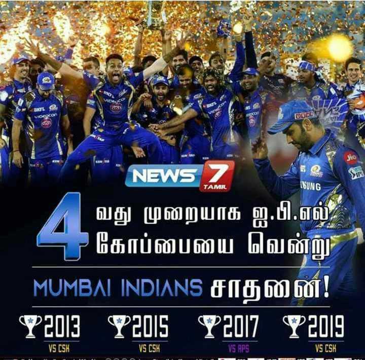 Sharechat IPL 2019  🏏 - 0 . 2 MEC ( 2 ) கா - என் ம USCL Jio 5 ( TAMIL SUNG NEWS 7 ' வது முறையாக ஐ . பி . எல் . P கோப்பையை வென்று ' MUMBAI INDIANS சாதனை ! 2013 Ye0IS Y2017 Ye019 VS CSK VS CSH VS APS VS CSK - ShareChat