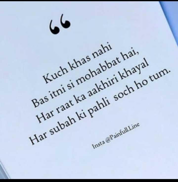 📝 Shayari Of The Day 🎵 - Kuch khas nahi Bas itni si mohabbat hai , Har raat ka aakhiri khayal Har subah ki pahli soch ho tum . Insta @ Painfull . Line - ShareChat