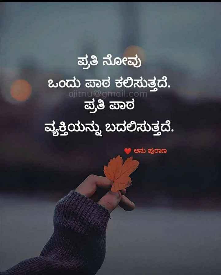📃 Shayari - ಪ್ರತಿ ನೋವು ಒಂದು ಪಾಠ ಕಲಿಸುತ್ತದೆ . ಪ್ರತಿ ಪಾಠ ವ್ಯಕ್ತಿಯನ್ನು ಬದಲಿಸುತ್ತದೆ . ajitnu @ gmail . com ಅನು ಪುರಾಣ - ShareChat