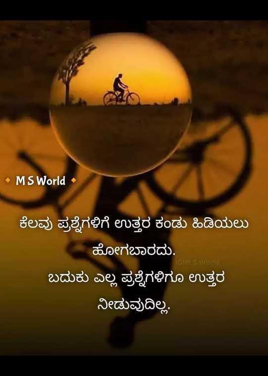 📃 Shayari - + MS World ಕೆಲವು ಪ್ರಶ್ನೆಗಳಿಗೆ ಉತ್ತರ ಕಂಡು ಹಿಡಿಯಲು ಹೋಗಬಾರದು . ಬದುಕು ಎಲ್ಲ ಪ್ರಶ್ನೆಗಳಿಗೂ ಉತ್ತರ ನೀಡುವುದಿಲ್ಲ . IGMG World - ShareChat