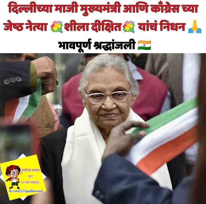 Sheila Dikshit - | दिल्लीच्या माजी मुख्यमंत्री आणि काँग्रेसच्या जेष्ठनेत्याशीला दीक्षित यांचं निधन भावपूर्ण श्रद्धांजली आईच्या गावात अन २२ च्या भावात . fb . com / 12 Chya Bhaavaat - ShareChat