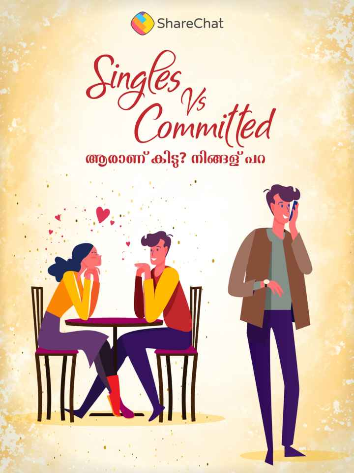 🤘 Singles vs Committed - ShareChat