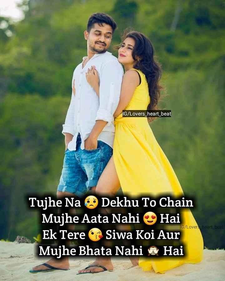 💟 💕Sirf Teri Chahat💕 💟 - IG / Lovers _ heart beat Tujhe Na Dekhu To Chain Mujhe Aata Nahi Hai Ek Tere Siwa Koi Aur Mujhe Bhata Nahi Hai IG / Lover heart beat - ShareChat