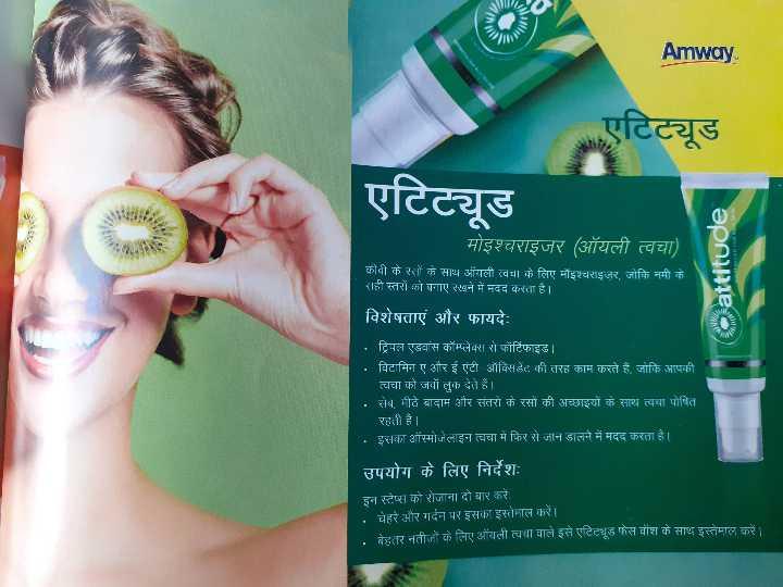 Skin Care - ShareChat