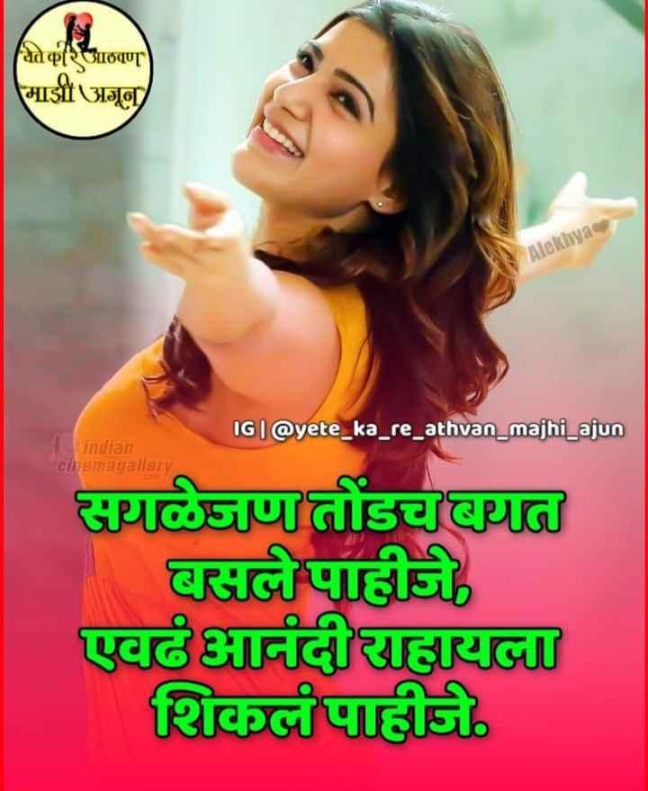 Smile Status - ২াতনু माझी अजून Alekhya IG @ yete _ ka _ re _ athvan _ majhi _ ajun indian cinemagallery सातौंडा ६ एवढeJU | शिपाई - ShareChat