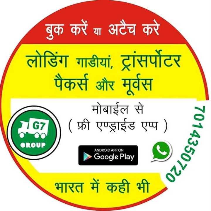 🕺SmokeByShez - बुक करें या अटैच करे लोडिंग गाडीयां , ट्रांसर्पोटर पैकर्स और मूर्वस _ _ _ मोबाईल से 1G7 ) ( फ्री एण्ड्राईड एप्प ) OYON OROUP 1014350720 ANDROID APP ON Google Play भारत में कही भी - ShareChat