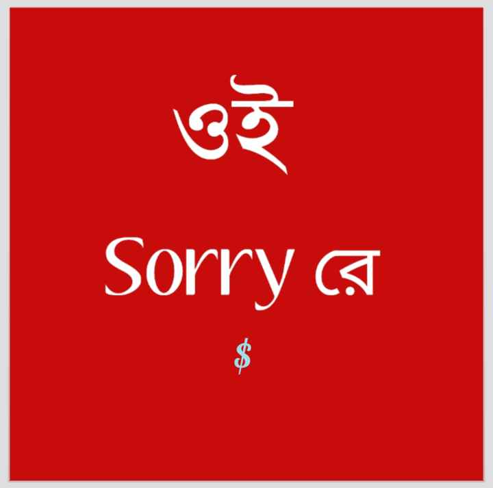 😫Sorry Baby😫 - Sorrych - ShareChat