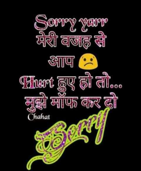 😢 Sorry baby - Somy young मेरी वजह से आप qzrat हुए हो तो . . . मुझे माफ कर दो Chahat - ShareChat