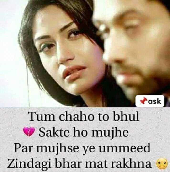 😢 Sorry baby - rask Tum chaho to bhul Sakte ho mujhe Par mujhse ye ummeed Zindagi bhar mat rakhna : - ShareChat