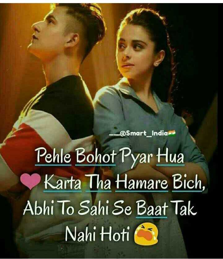 😢 Sorry baby - . . . . . . @ Smart _ India Pehle Bohot Pyar Hua Karta Tha Hamare Bich , Abhi To Sahi Se Baat Tak Nahi Hoti - ShareChat
