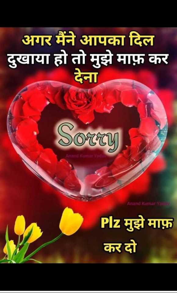 😢 Sorry baby - अगर मैंने आपका दिल दुखाया हो तो मुझे माफ़ कर देना Sorry Anand Kumar ades Anand Kumar You Plz मुझे माफ़ कर दो - ShareChat