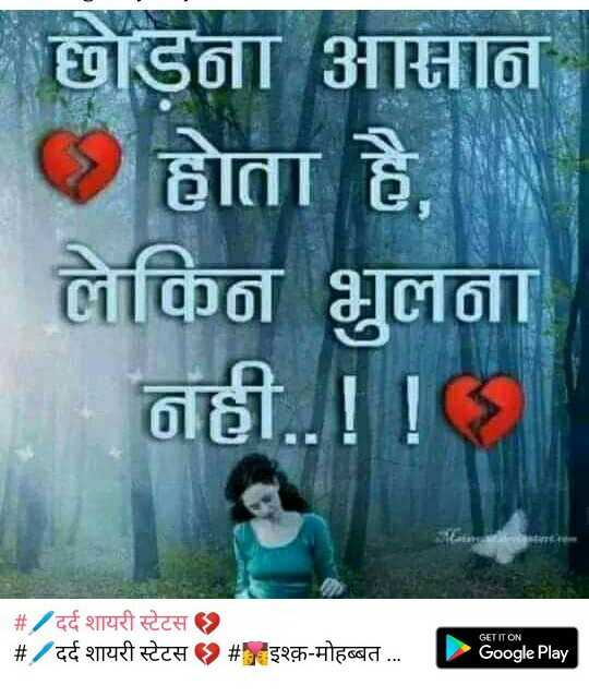 😢 Sorry baby - = &াভ ঝাল > কানা , লকি লটা বী . . ! ! # / Iী উম ১ # / হাযী ইমঠ #ং - সৗন . . . GET IT ON Google Play - ShareChat