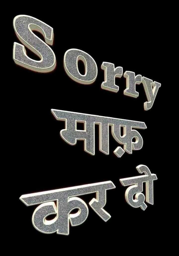 😢 Sorry baby - Sorry कर दी - ShareChat