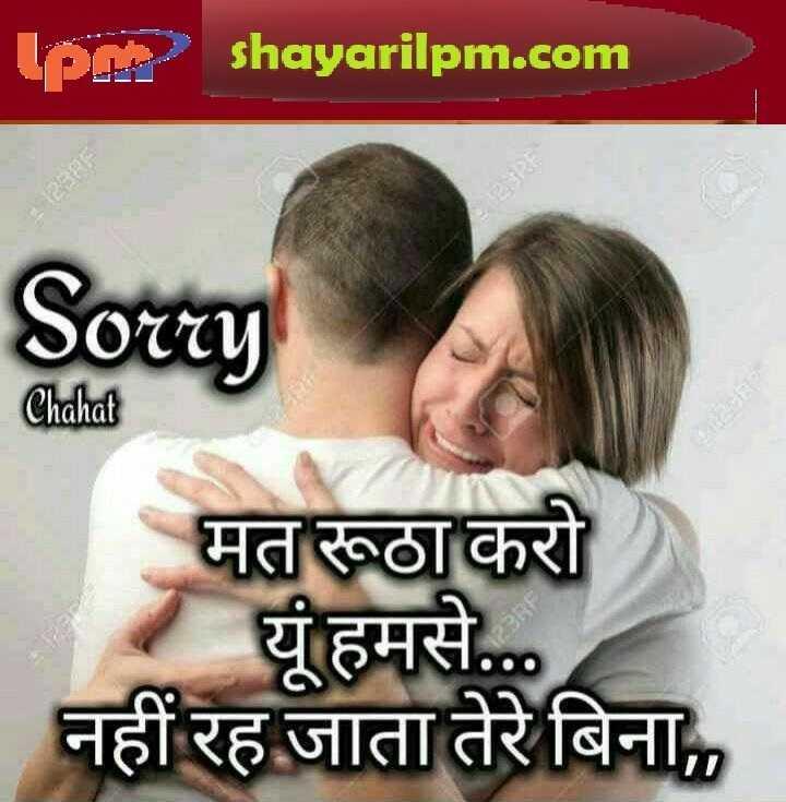 😢 Sorry baby - shayarilpm . com Sorry Chahat मत रूठा करो यूं हमसे . . . नहीं रह जाता तेरे बिना , - ShareChat