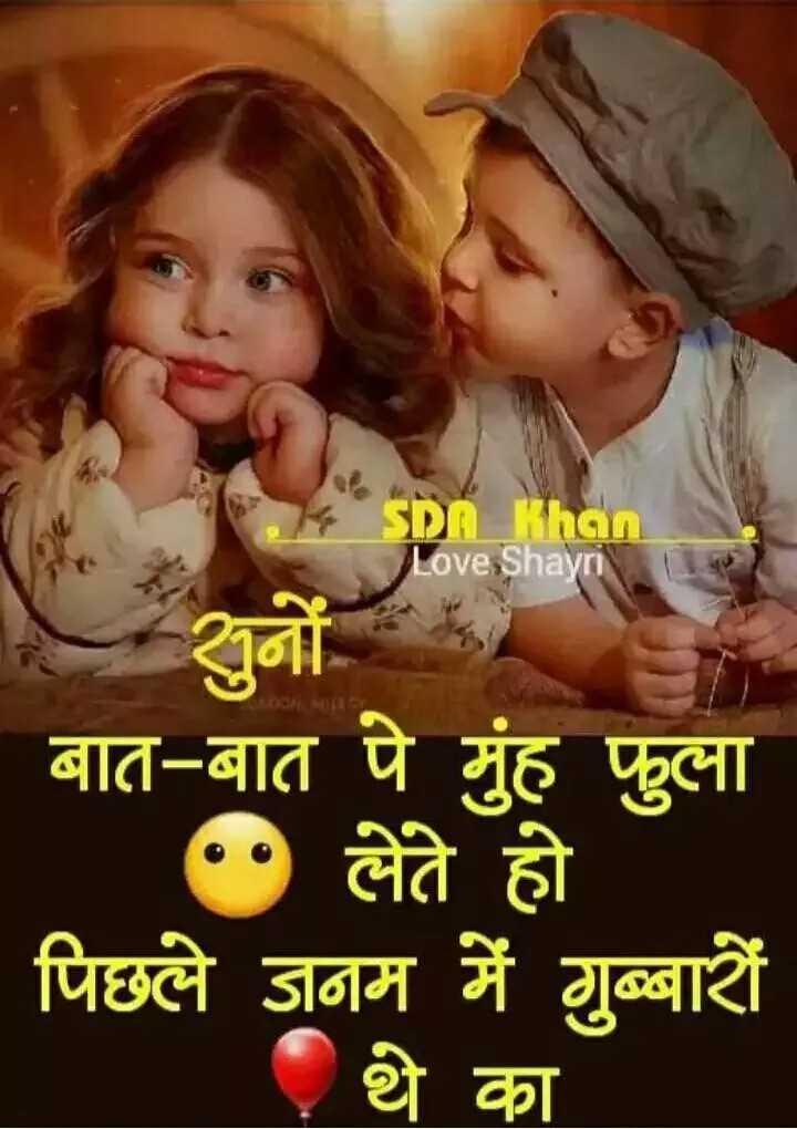 😢 Sorry baby - H SDR Khan Love Shayri सुनों बात - बात पे मुंह फुला • लेते हो पिछले जनम में गुब्बारों थे का - ShareChat