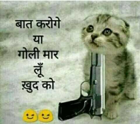 😢 Sorry baby - बात करोगे या गोली मार खुद को - ShareChat