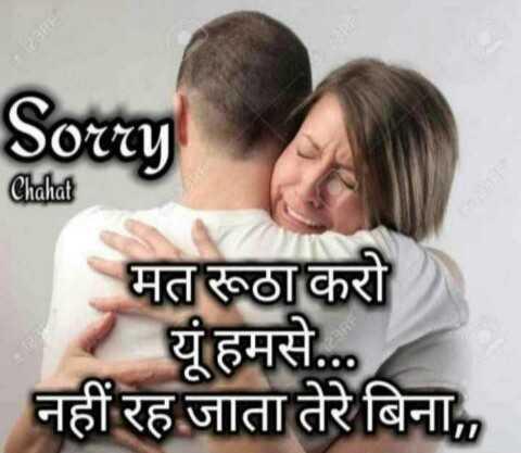 😢 Sorry baby - Sorry Chahat मत रूठा करो नहीं रह जाता तेरे बिना . - ShareChat