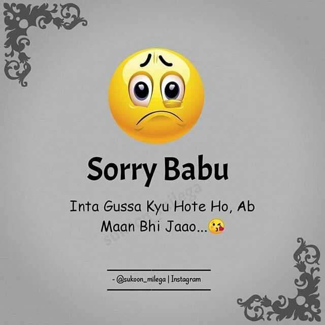 😢 Sorry baby - ShareChat
