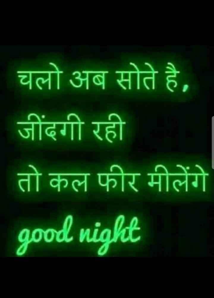 😢 Sorry baby - चलो अब सोते है , जींदगी रही तो कल फीर मीलेंगे good night - ShareChat