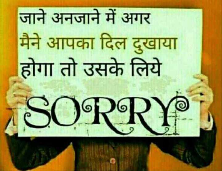 😢 Sorry baby - जाने अनजाने में अगर मैने आपका दिल दुखाया होगा तो उसके लिये SORRY - ShareChat