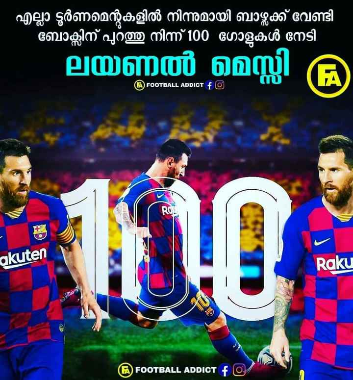 🇪🇸 Spanish La Liga - എല്ലാ ടൂർണമെന്റുകളിൽ നിന്നുമായി ബാഴ്സക്ക് വേണ്ടി ബോക്സിന് പുറത്തു നിന്ന് 100 ഗോളുകൾ നേടി ലയണൽ FOOTBALL ADDICT fO akuten Raku FOOTBALL ADDICT - ShareChat