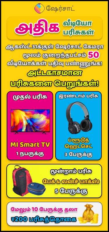 📒 Spoken English - ( C ) ஷேர்சாட் அதிக வீடியோ - பரிசுகள் ஆகஸ்ட்31க்குள் ஷேர்சாட் கேமரா மூலம் குறைந்தபட்சம் 50 வீடியோக்கள் பதிவு பண்ணுங்க ! அட்டகாசமான பரிசுகளை பெறுங்கள் முதல் பரிசு ) இரண்டாம் பரிசு MI Smart TV 1 நபருக்கு ப்ளூடூத் ஹெட்செட் 3 பேருக்கு மூன்றாம் பரிசு பேக்கலன்ச்பாக்ஸ் 5பேருக்கு மேலும் 10 பேருக்கு தலா 200 பரிசுத்தொகை - ShareChat