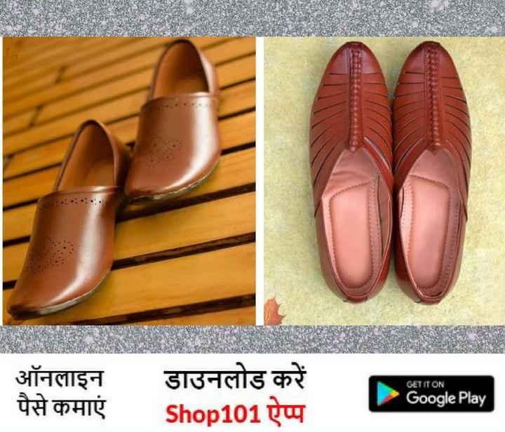 Stylish Men Shoe - न ऑनलाइन पैसे कमाएं GET IT ON डाउनलोड करें Shop101 ऐप्प H ogle Play   - ShareChat