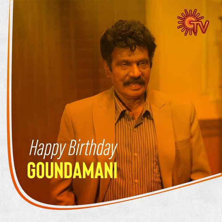 SunTV - Happy Birthday GOUNDAMANI - ShareChat