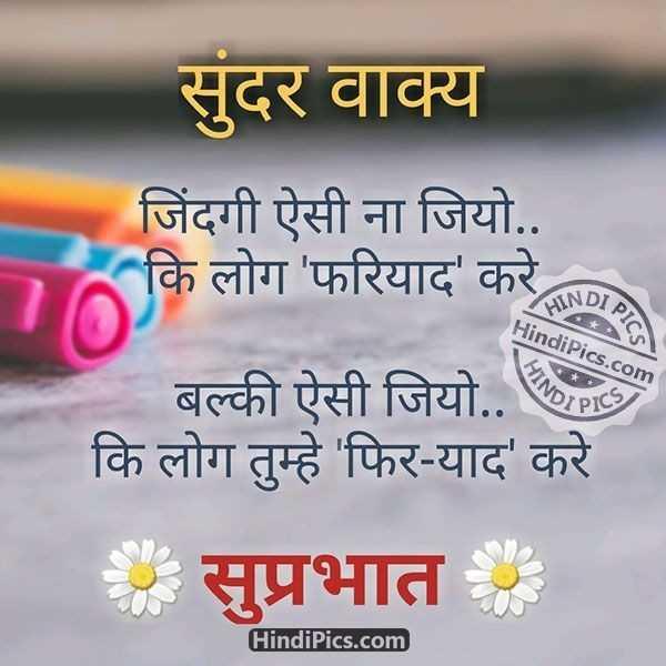 👉 Sunday Thoughts - सुंदर वाक्य जिंदगी ऐसी ना जियो . . कि लोग ' फरियाद ' करे बल्की ऐसी जियो . . om कि लोग तुम्हे ' फिर - याद ' करे WARA HindiPics . com VIAN सुप्रभात HindiPics . com - ShareChat