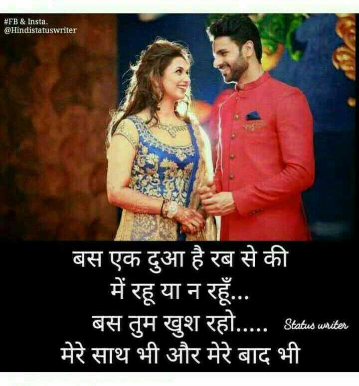 Sunday Thoughts - # FB & Insta . @ Hindistatuswriter बस एक दुआ है रब से की ' में रहू या न रहूँ . . . बस तुम खुश रहो . . . . . Shahid usites मेरे साथ भी और मेरे बाद भी - ShareChat