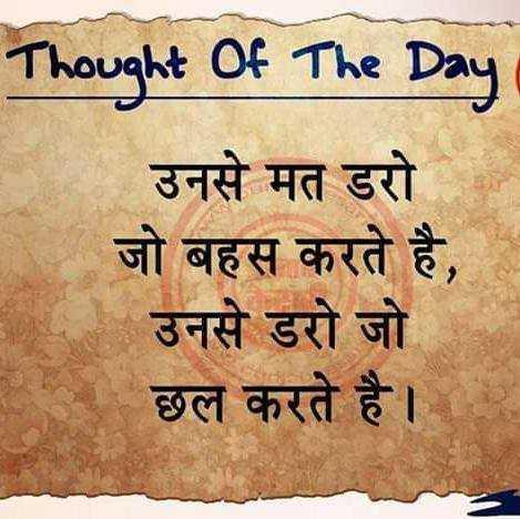 Sunday Thoughts - Thought Of The Day उनसे मत डरो । जो बहस करते है , उनसे डरो जो छल करते है । - ShareChat