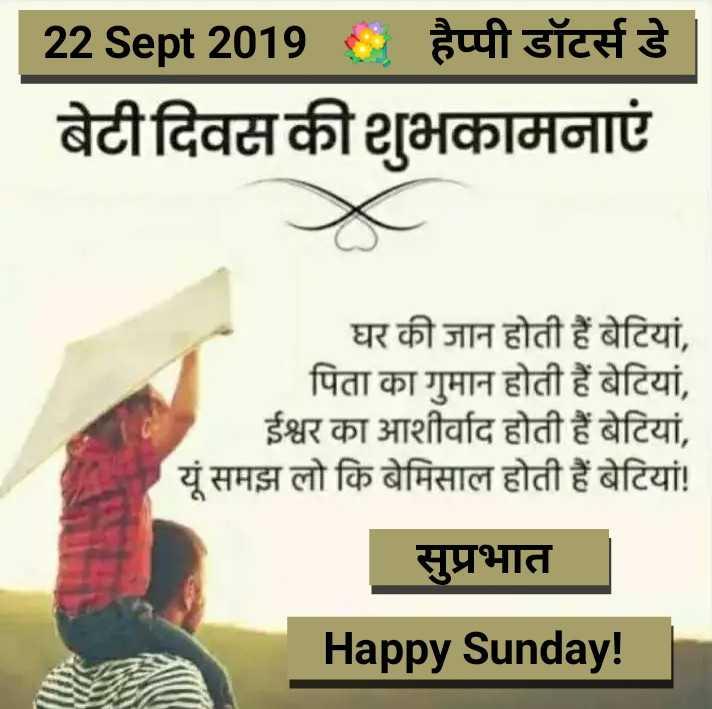 👉 Sunday Thoughts - | 22 Sept 2019 में हैप्पी डॉटर्स डे | बेटी दिवस की शुभकामनाएं घर की जान होती हैं बेटियां , पिता का गुमान होती हैं बेटियां , ईश्वर का आशीर्वाद होती हैं बेटियां , यूं समझ लो कि बेमिसाल होती हैं बेटियां ! सुप्रभात Happy Sunday ! - ShareChat