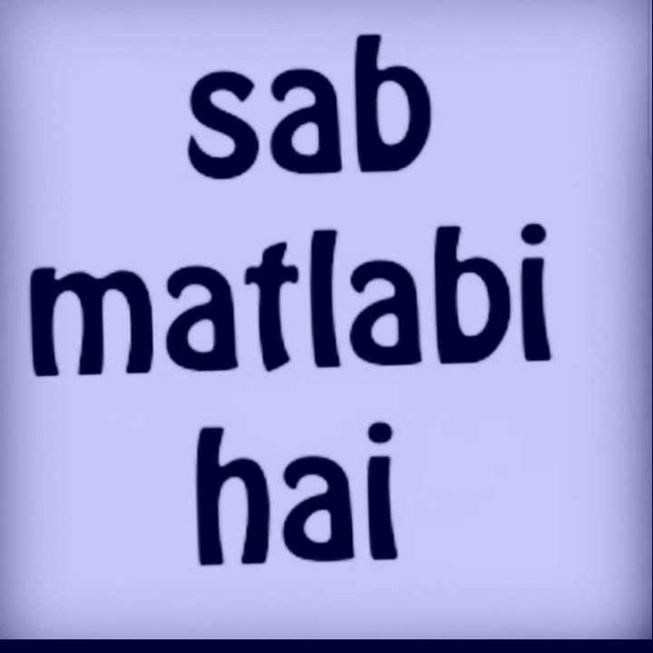 🤠 Sway Bay - sab matlabi hai - ShareChat