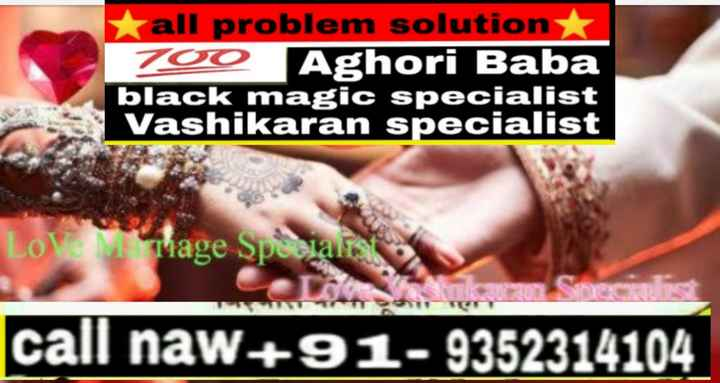 📺 T.V. ਦੀ ਵੀਡੀਓ 🎥 - Xall problem solutions 700 Aghori Baba black magic specialist Vashikaran Specialist Love Thage Special Corso call naw + 91 - 9352314104 - ShareChat
