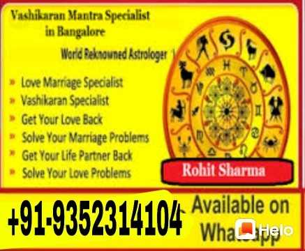 📺 T.V. ਦੀ ਵੀਡੀਓ 🎥 - Vashikaran Mantra Specialist in Bangalore Warid Beknowned Astrologer Love Marriage Specialist ► Vashikaran Specialist Get Your Love Back Solve Your Marriage Problems Get Your Life Partner Back Solve Your Love Problems Rohit Sharma + 91 - 9352314104 Whapo - ShareChat