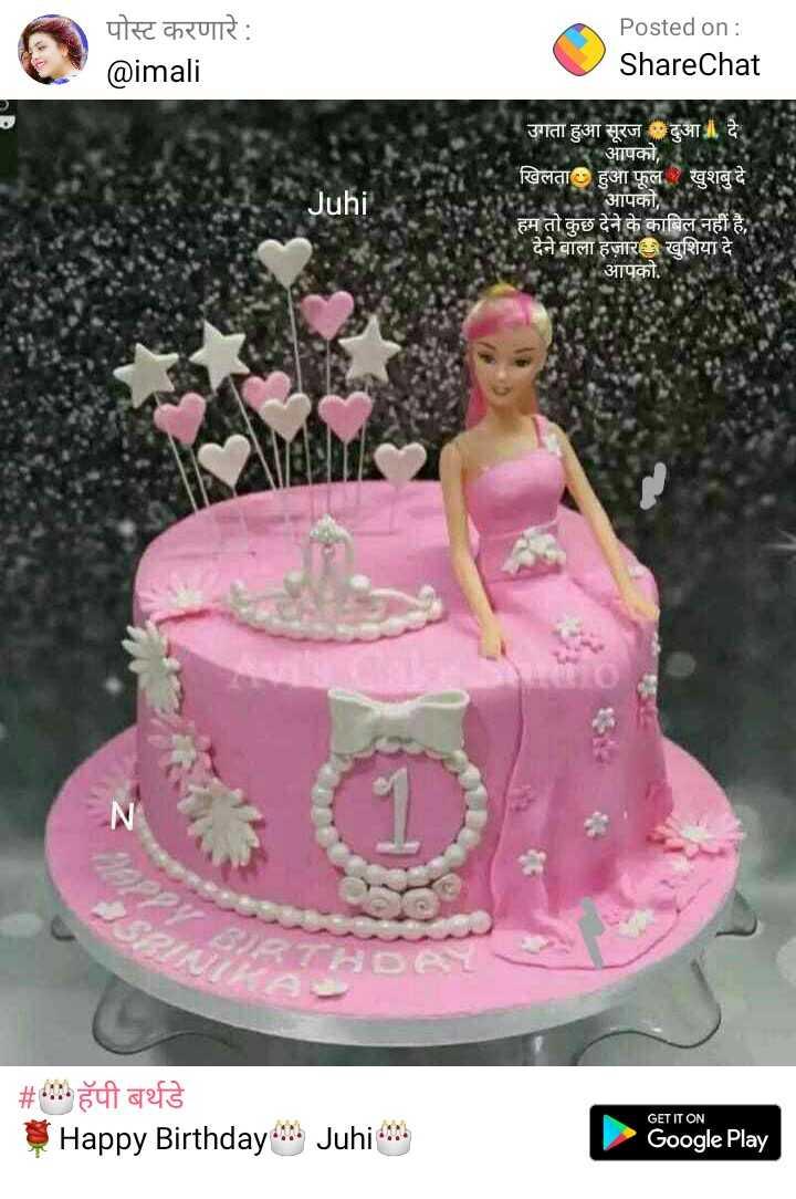 THANK YOU स्टेटस - पोस्ट करणारे : @ imali Posted on : ShareChat Juhi उगता हुआ सूरज को दुआ l दे आपको , खिलता हुआ फूल खुशबु दे आपको , हम तो कुछ देने के काबिल नहीं है , देने वाला हज़ार खुशिया दे आपको . N . TODEL | # : : हॅपी बर्थडे Happy Birthday : Juhi : : GET IT ON Google Play - ShareChat
