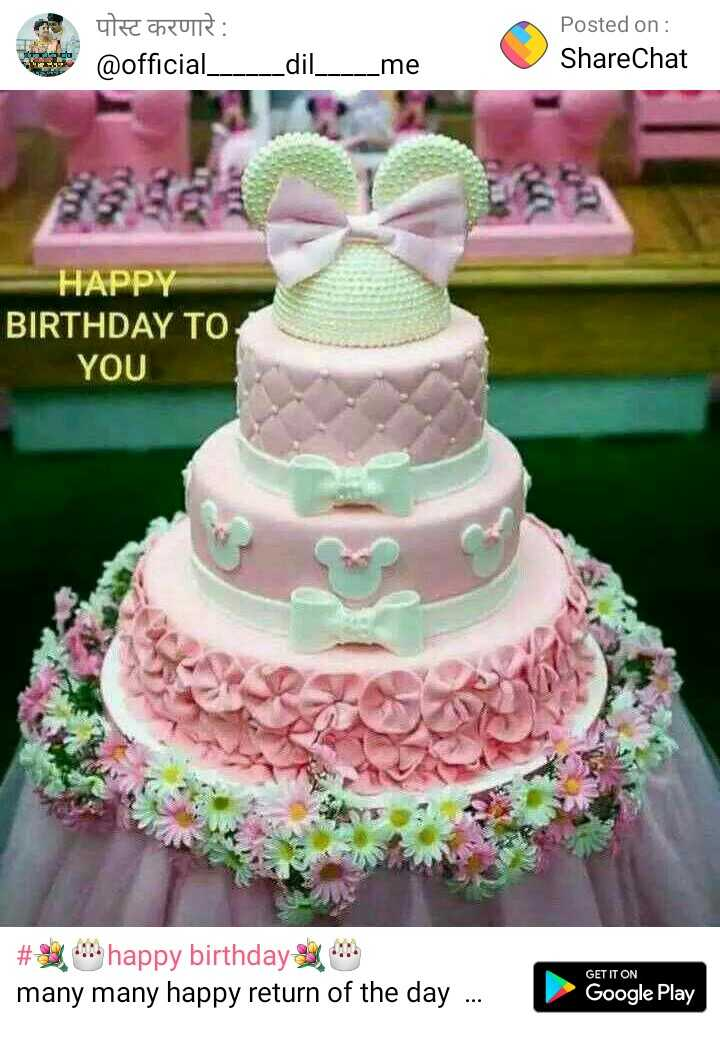 THANK YOU स्टेटस - पोस्ट करणारे : @ official _ Posted on : Sharebot ShareChat _ _ dil _ _ _ _ _ me dil HAPPY BIRTHDAY TO YOU # happy birthday many many happy return of the day . . . D Google Play - ShareChat