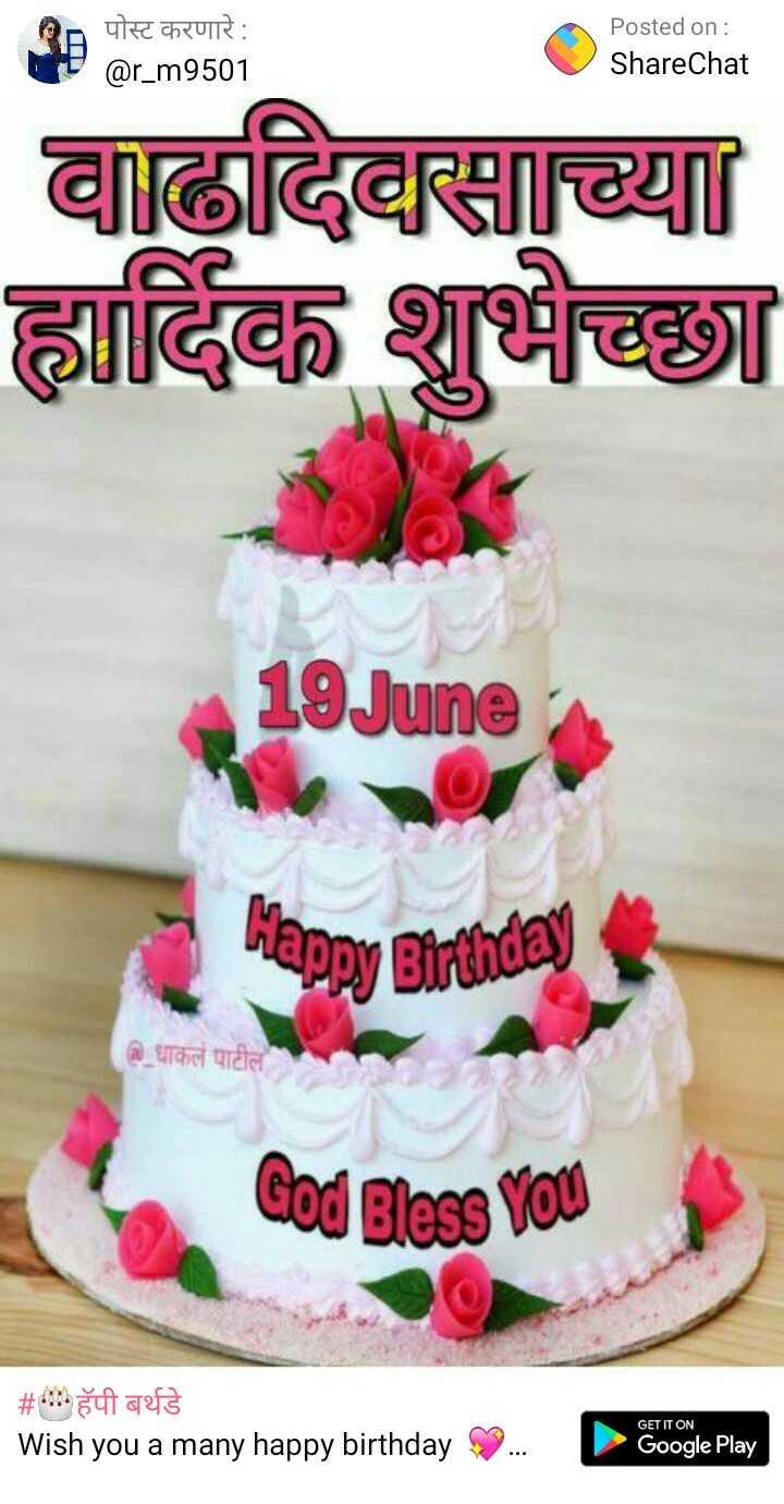 THANK YOU स्टेटस - पोस्ट करणारे : @ r _ m9501 Posted on : ShareChat वाढदिवसाच्या क्लार्दिक शुभेच्छा Flappy Birthday ३ शकले पाटील God Bless You | # 42 : हॅपी बर्थडे Wish you a many happy birthday . . . Google Play - ShareChat