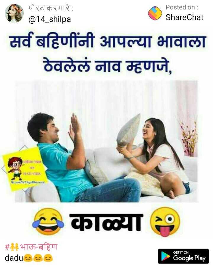 THANK YOU स्टेटस - पोस्ट करणारे : @ 14 _ shilpa Posted on : ShareChat | सर्व बहिणींनी आपल्या भावाला ठेवलेलं नाव म्हणजे , HTSCHUTUTE २३ । Tत . fo / 2Chys Bhavat ॐ गळ्या 9 # 1 भाऊ - बहिण dadu ० ० ० GET IT ON Google Play - ShareChat